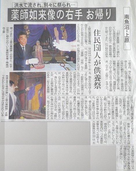 http://hakkaisan-photo.com/q/konjyaku/%E4%B8%8A%E5%8E%9F%E8%96%AC%E5%B8%AB.jpg
