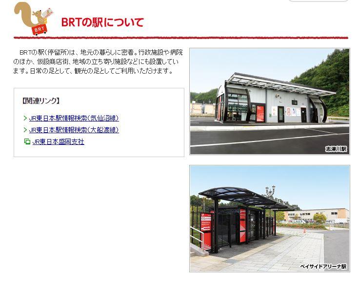 http://hakkaisan-photo.com/q/minamisannriku/BRT%202.JPG