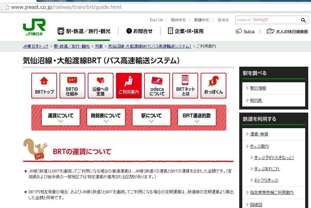 http://hakkaisan-photo.com/q/minamisannriku/BRT%204.JPG