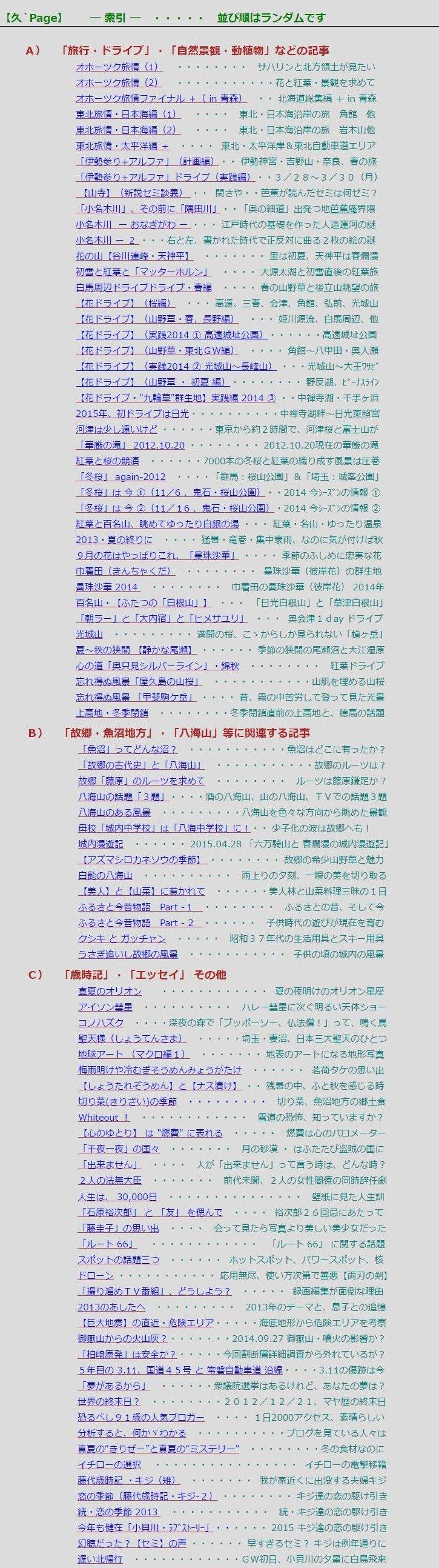 http://hakkaisan-photo.com/q/mokuji/%E4%B9%85Page%E3%80%90%E7%9B%AE%E6%AC%A1%E3%80%91%E3%80%802016.06.11%E7%8F%BE%E5%9C%A8.JPG