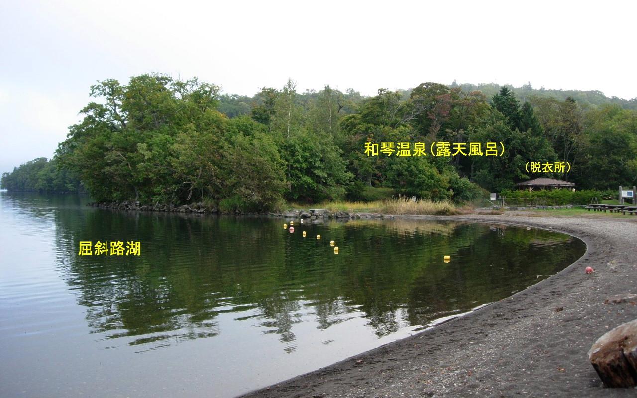 http://hakkaisan-photo.com/q/ohootuku 2/2004.09.29-A%E3%80%80%E5%92%8C%E7%90%B4%E6%B8%A9%E6%B3%89%E3%80%80010.JPG