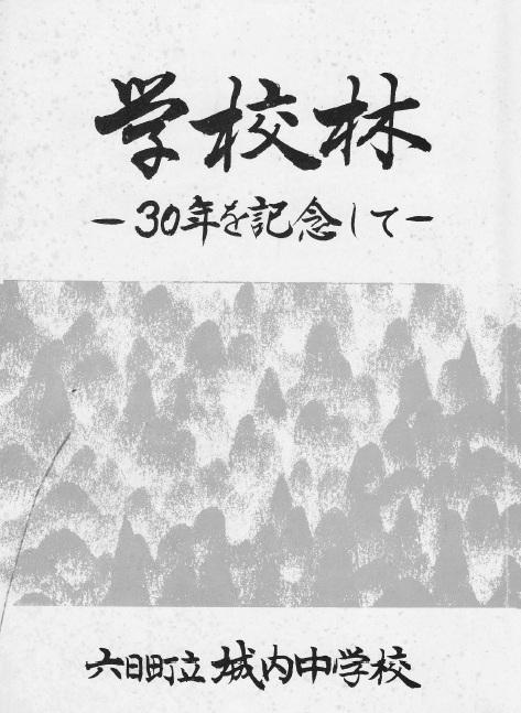 学校林表紙.jpg