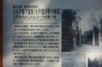 25%隅田公園看板DSC00117.jpg