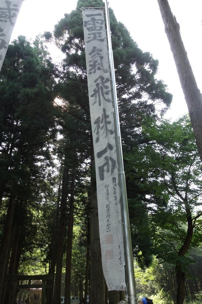 藤原神社祭り準備25%2幟.jpg