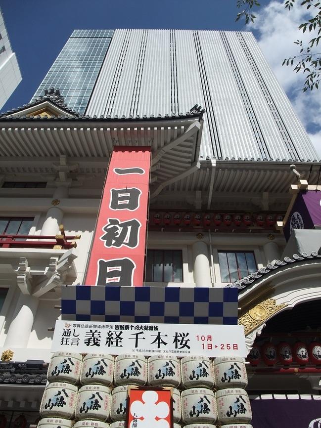 歌舞伎座八海山02DSCF2446.jpg