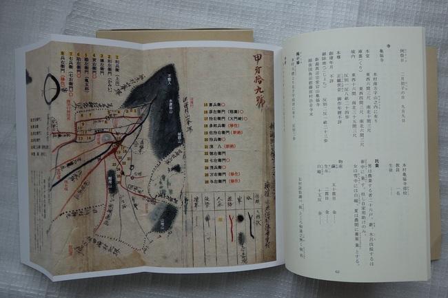 法音寺村史中身20131022.jpg