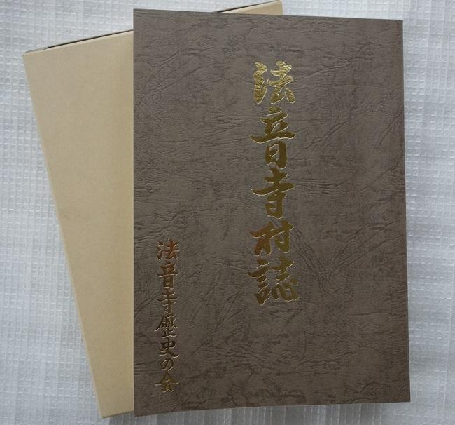 法音寺村史20131022.jpg