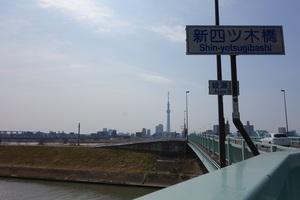新四つ木橋.jpg