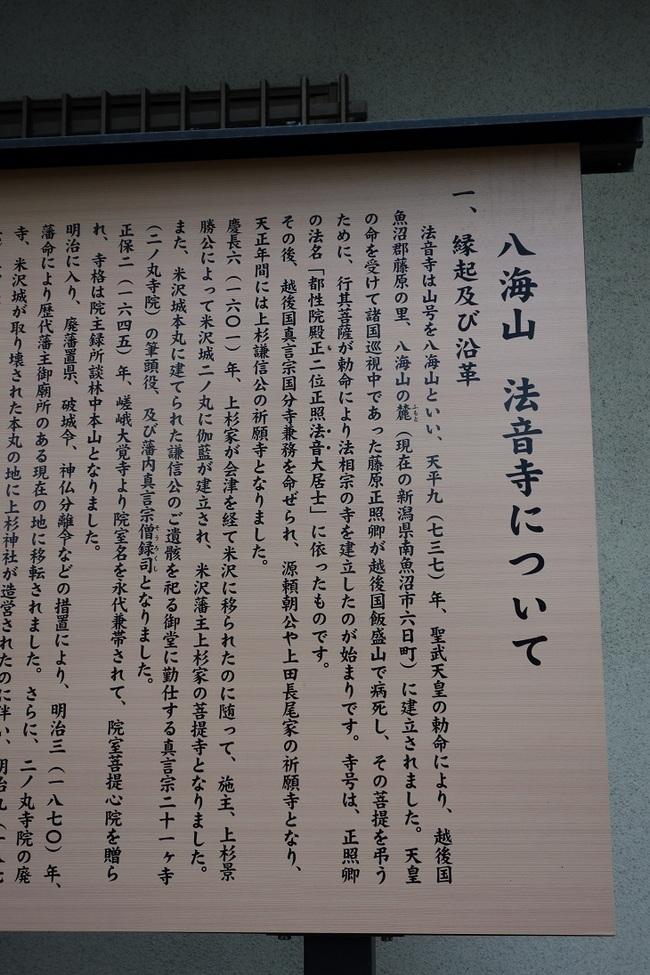 法音寺由緒20141013.jpg