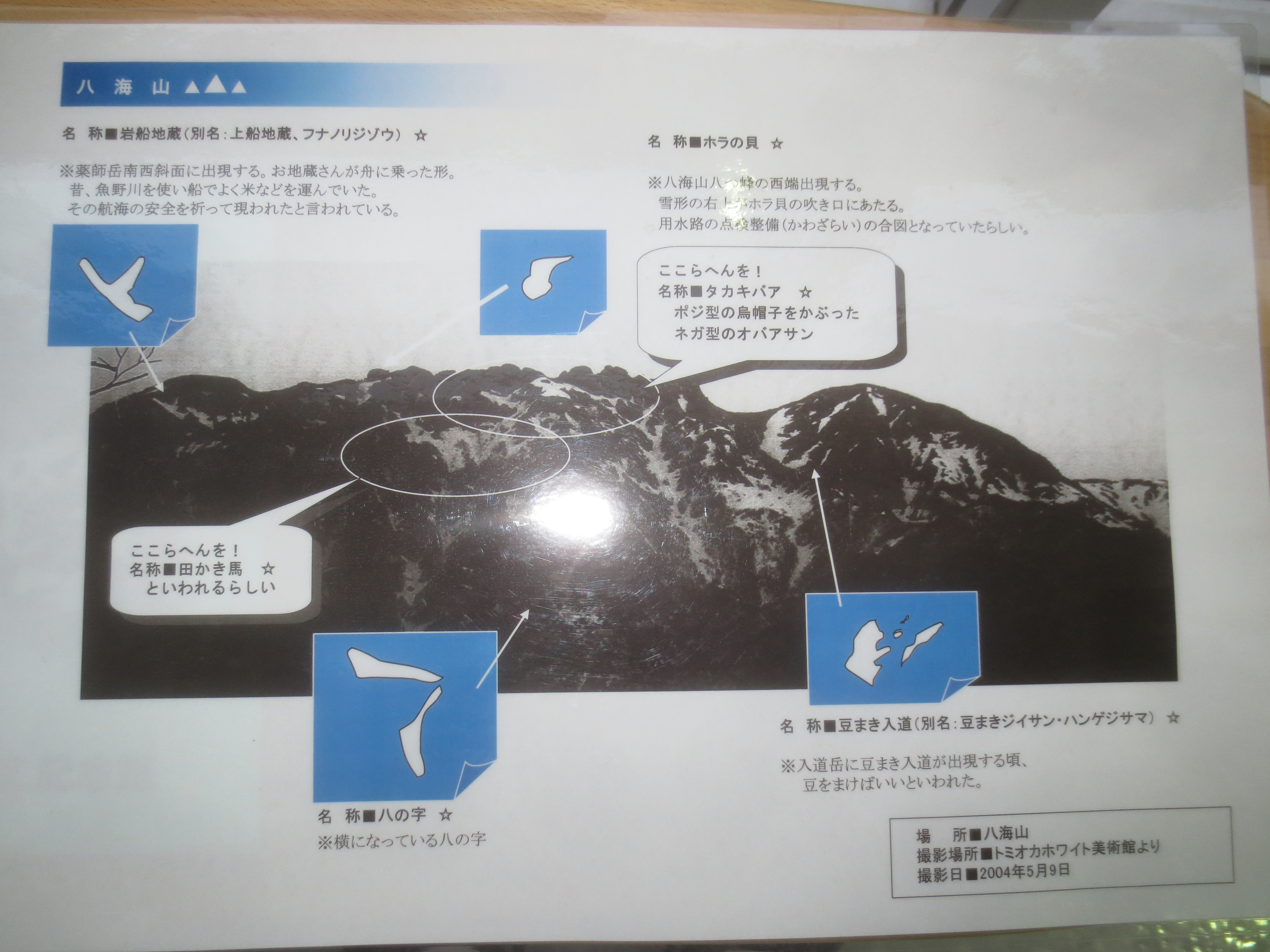 http://hakkaisan-photo.com/tomomiti/2016/04/30/28-4-30/IMG_2599.jpg
