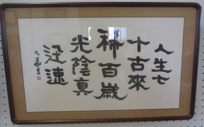 H26-10-9古希9人衆鈴木快秀.jpg