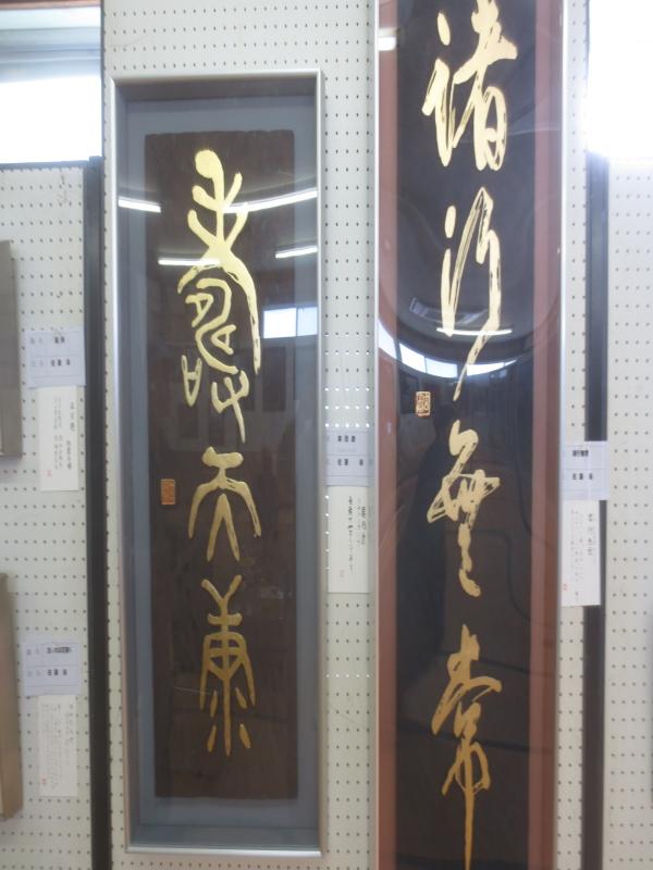 H26-10-9古希9人衆佐藤保.jpg
