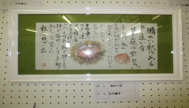 H26-10-9古希9人衆久川康子.jpg