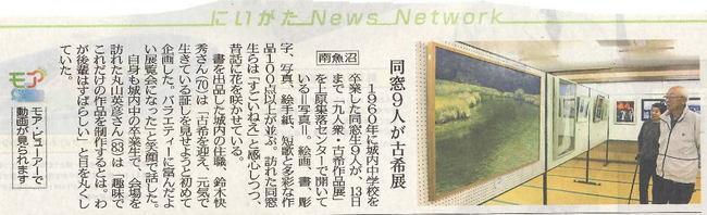 H26-10-9新潟日報朝刊.jpg