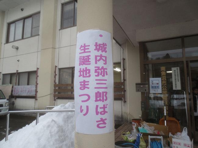 2-H28-2-20弥三郎ばさ15.jpg