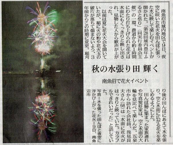 H28-10-10花火日報.jpg