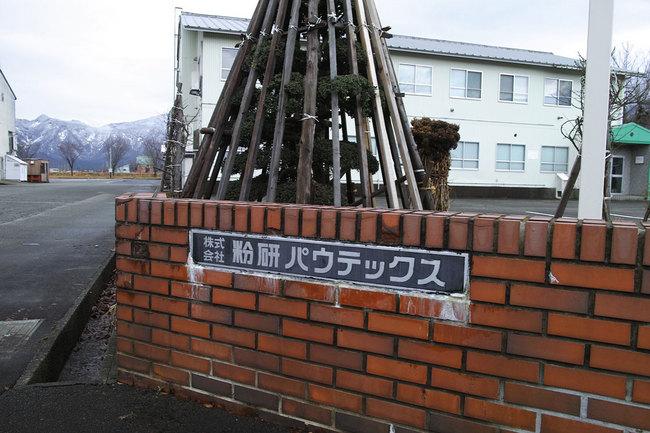 H28-12-25粉研パウテックス.jpg
