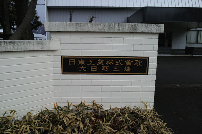 H28-12-25日東工業.jpg