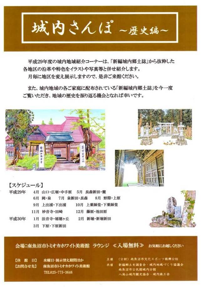 H29-4-21城内さんぽ歴史編14.jpg
