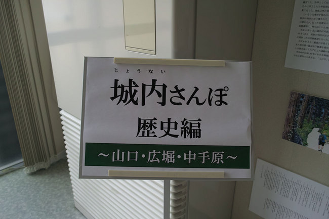 H29-4-21城内さんぽ歴史編2.jpg