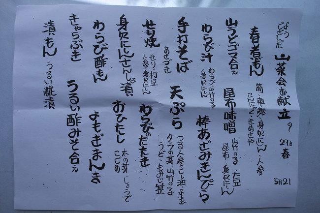 H29-5-21山菜会14.jpg