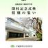 H29-11-12城中閉校記念式典1.jpg