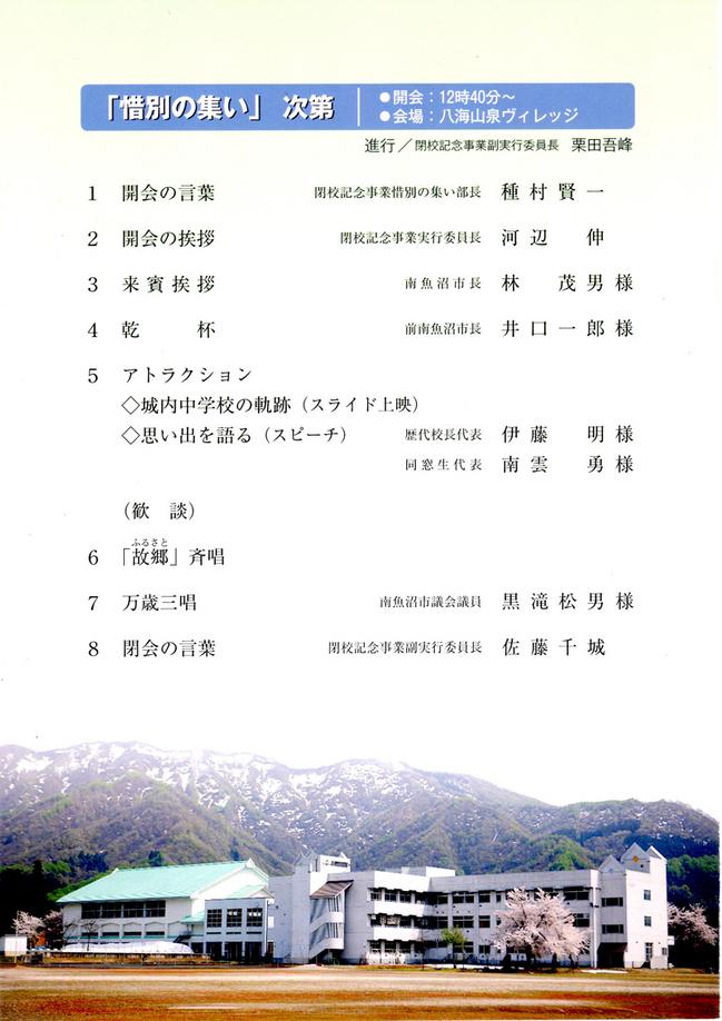H29-11-12城中閉校記念式典4.jpg